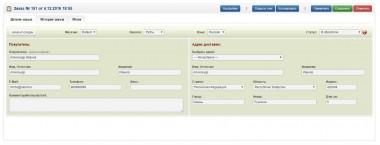 OrderPro for Opencart v1.5.x.x