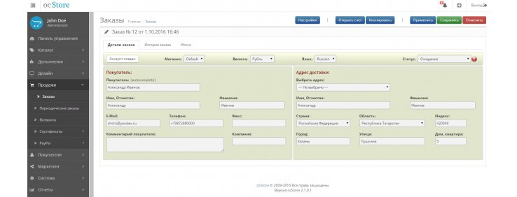 OrderPro - Расширенный редактор заказа для Opencart v2.x.x.x